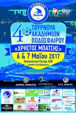 poster tournoua 17